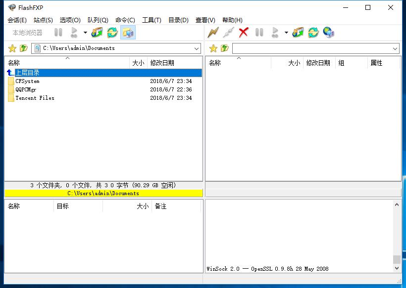 FlashFXP 完美中文破解版!
