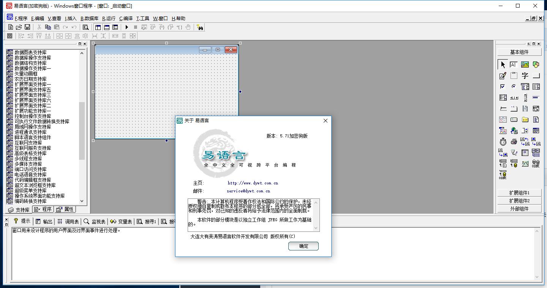 易语言5.71最新完美破解版