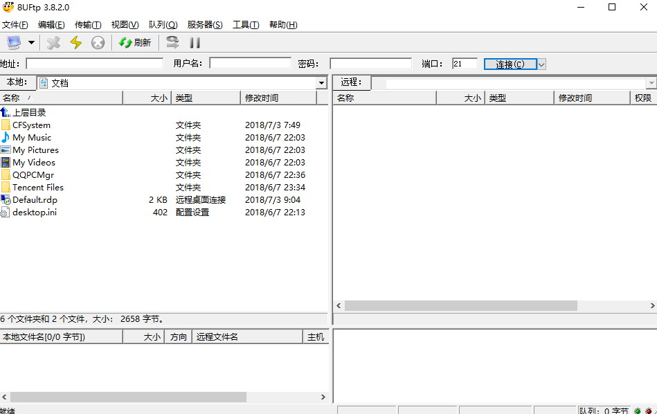 8UFTP 3.8.2.0 最新版