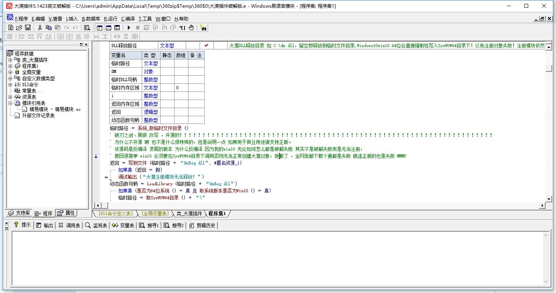 【新版】大漠插件5.1423破解版自带免注册 支持任何系统