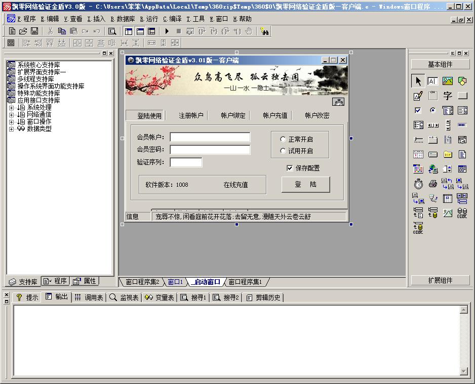 飘零网络验证金盾3.0易语言源码(和谐版)