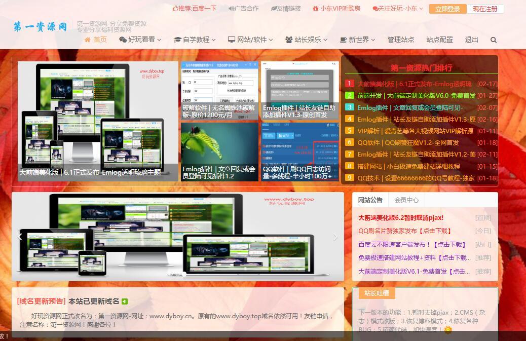 【emlog模板】第一资源网博客emlog模板