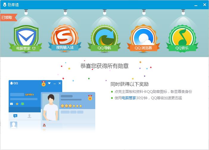 QQ勋章墙一键点亮软件下载无视版本一键点亮【QQ等级加速】