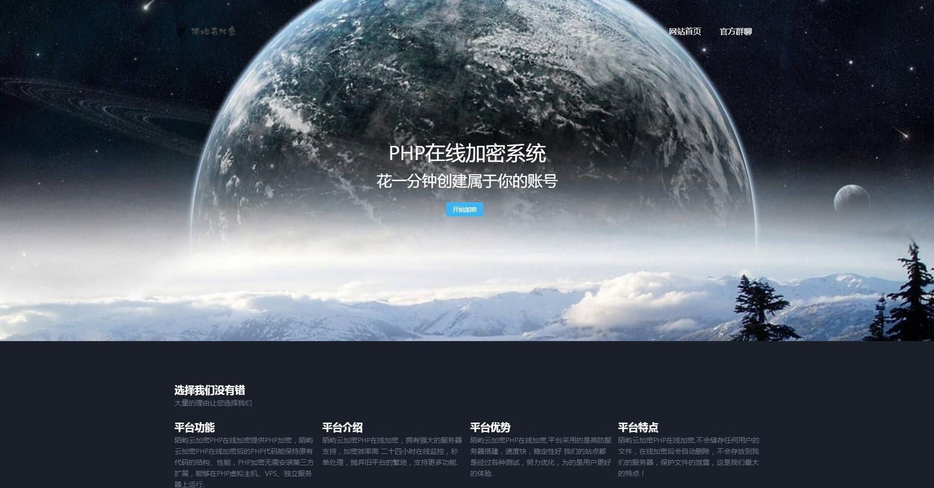 陌屿云PHP代码在线加密系统源码