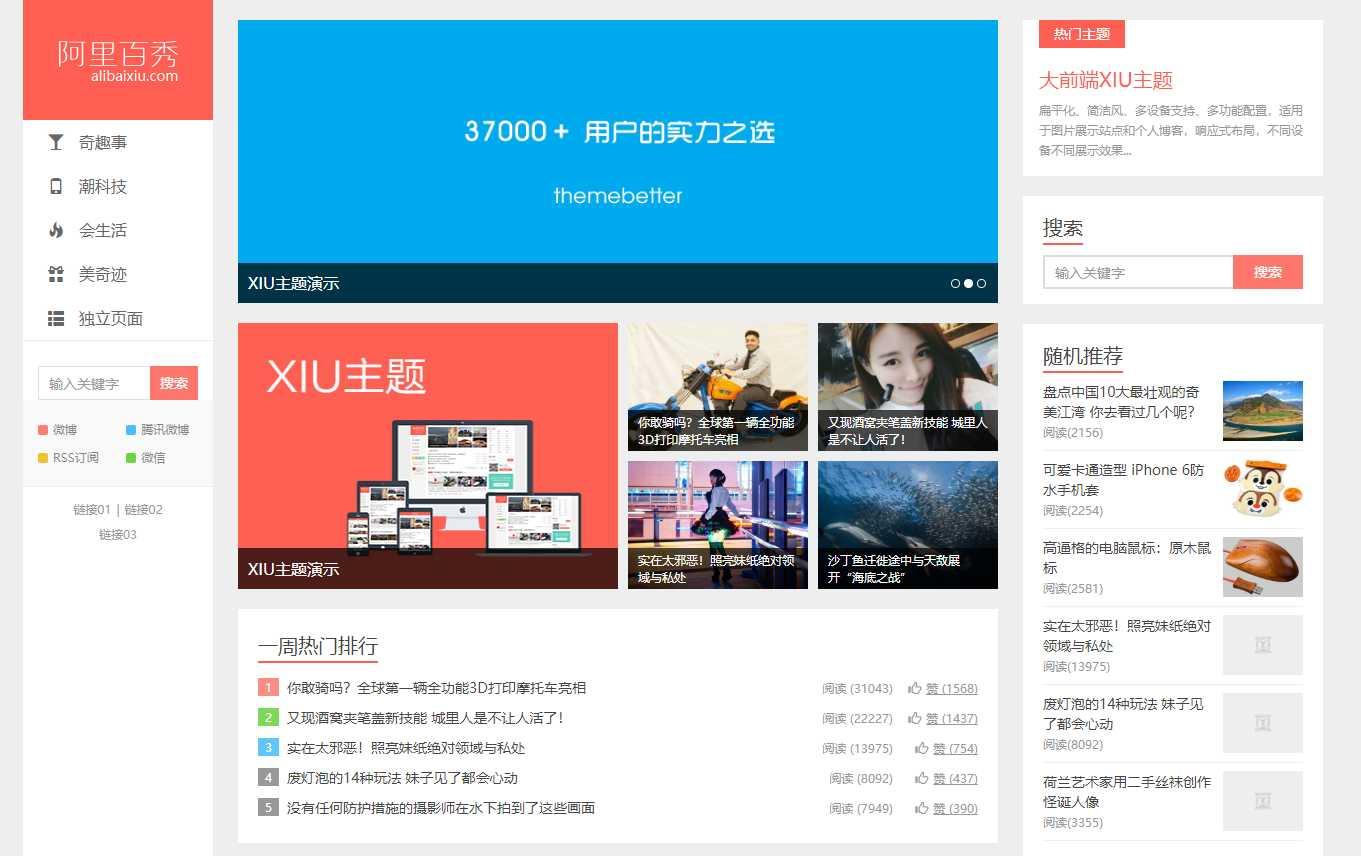 【WordPress模板】阿里百秀XIU主题v6.0免费下载