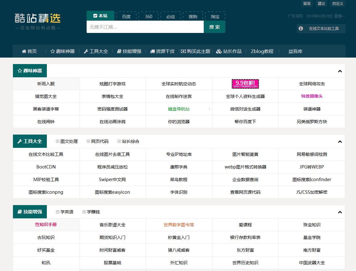 【ZblogPHP模板】网址大全导航模板