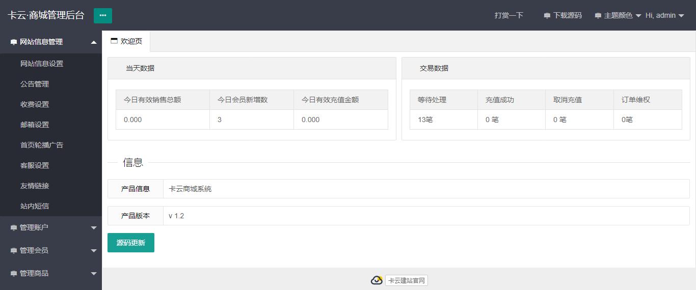 卡云商城卡盟系统php源码v1.2