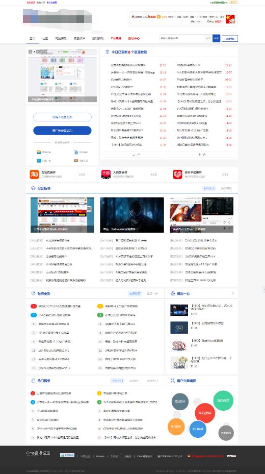 【DZ模板】仿115资源网小清新模板