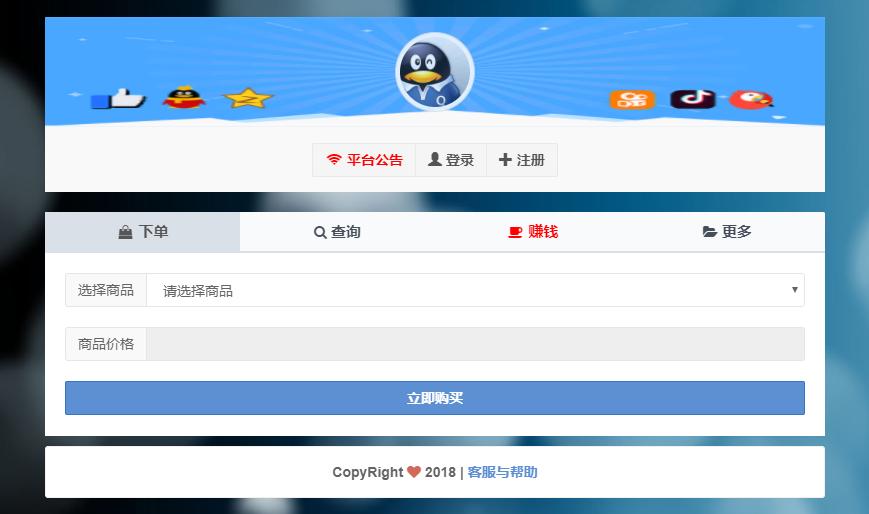 【网站源码】2019年最新彩虹代刷源码去授权无后门破解版