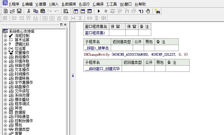 【易语言源码】PI应用--刷新桌面源码