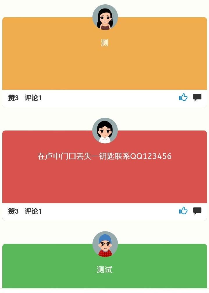 【网站源码】高仿QQ空间秘密说说校园墙美化版源码