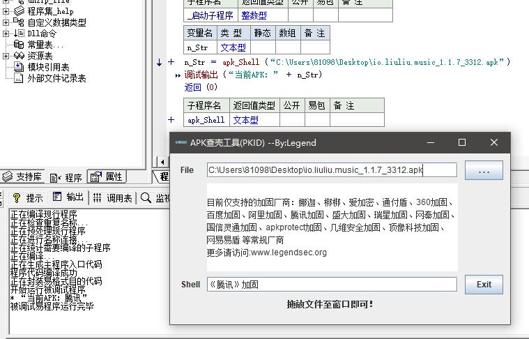 【易语言源码】apk查壳工具纯源码