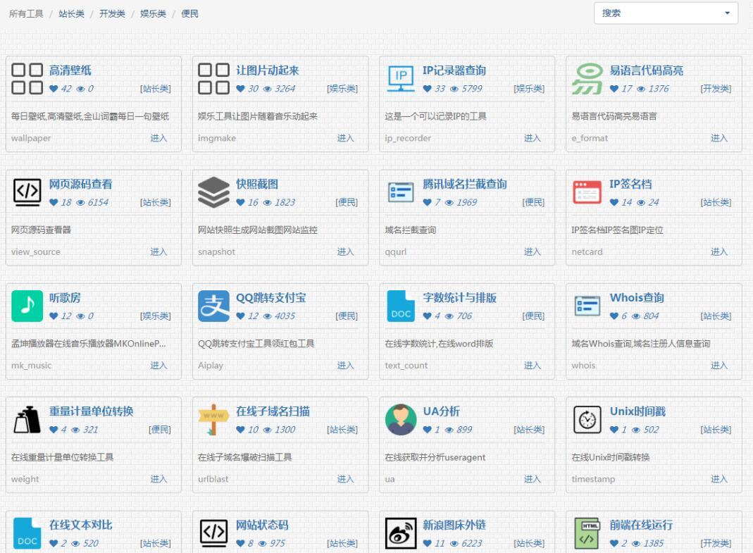 【网站源码】分享一款多功能在线工具箱php源码