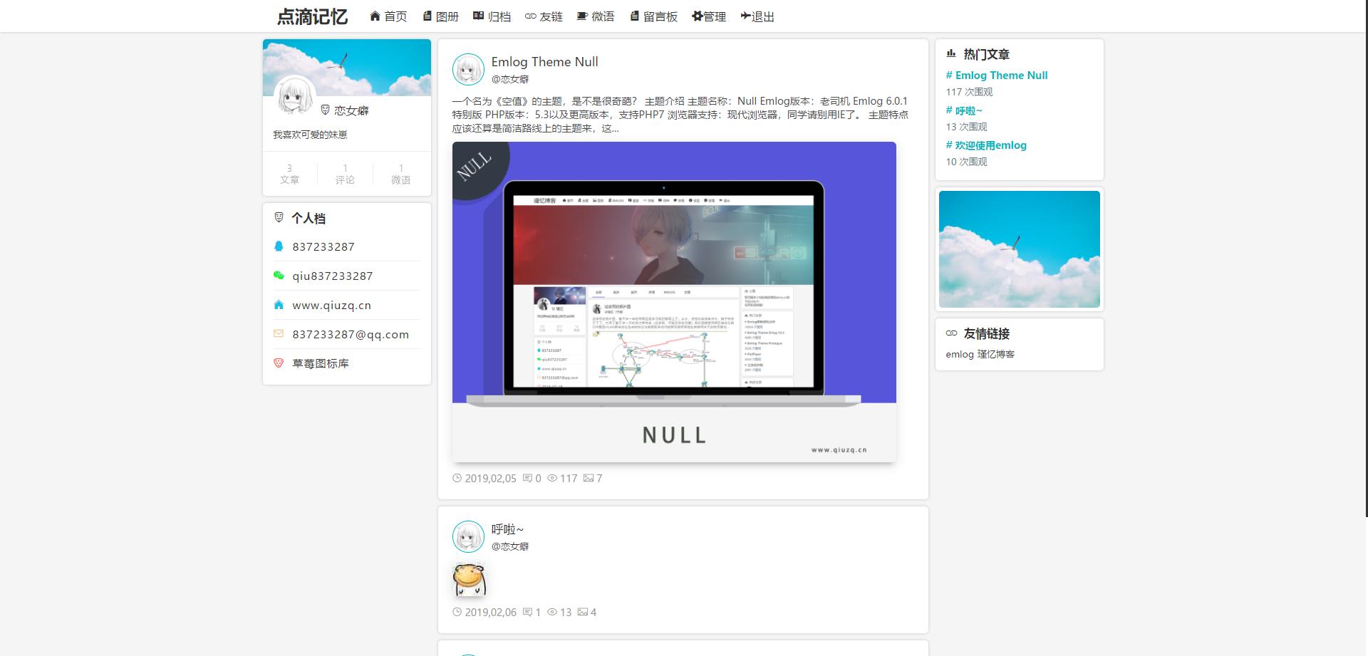 【emlog模板】Null_origin