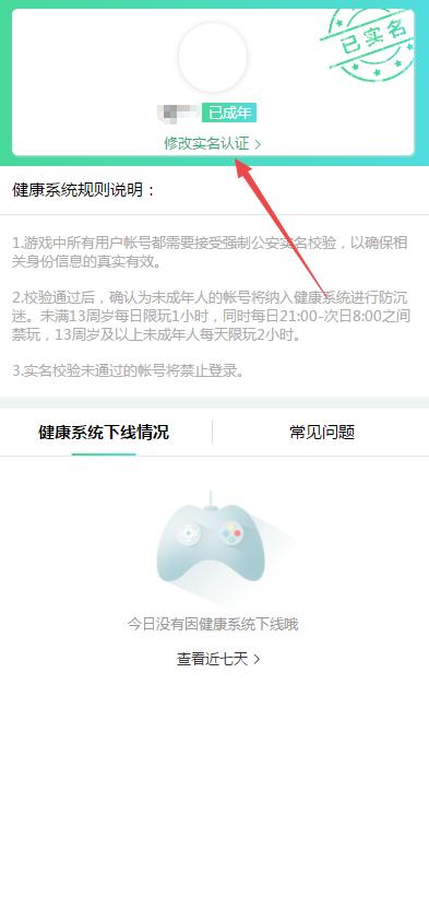 【随便分享】腾讯推出QQ健康系统可修改防沉迷信息