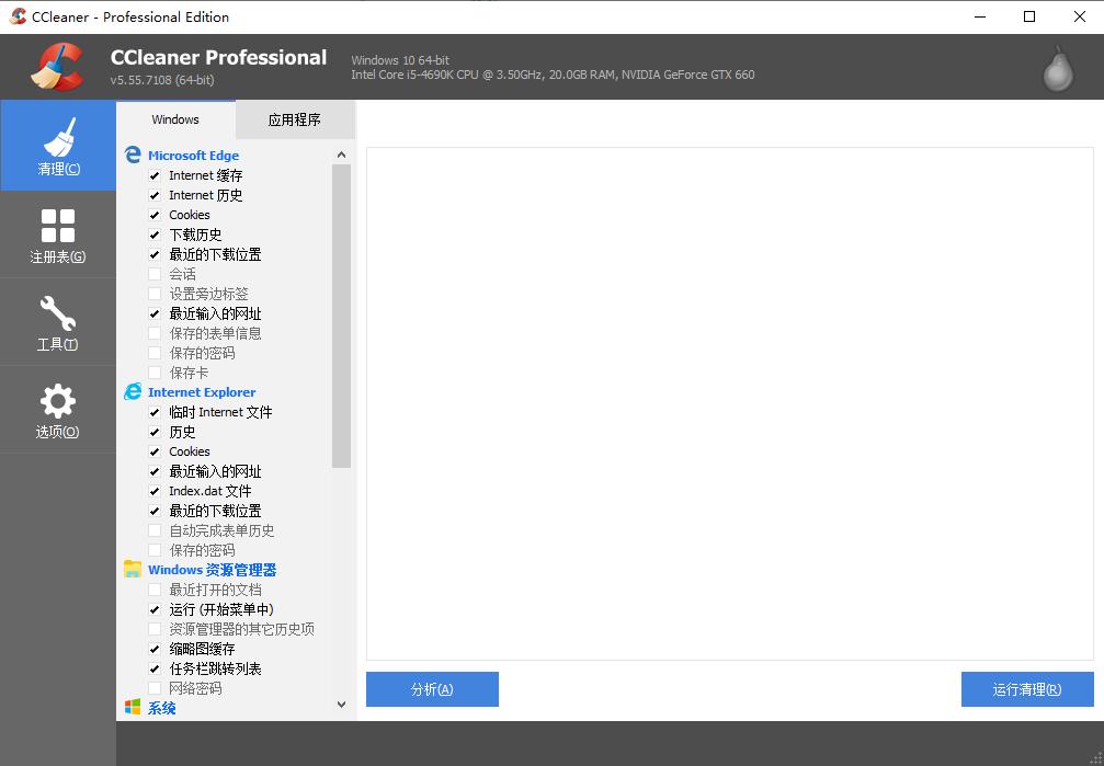 【电脑软件】CCleaner pro专业版破解版
