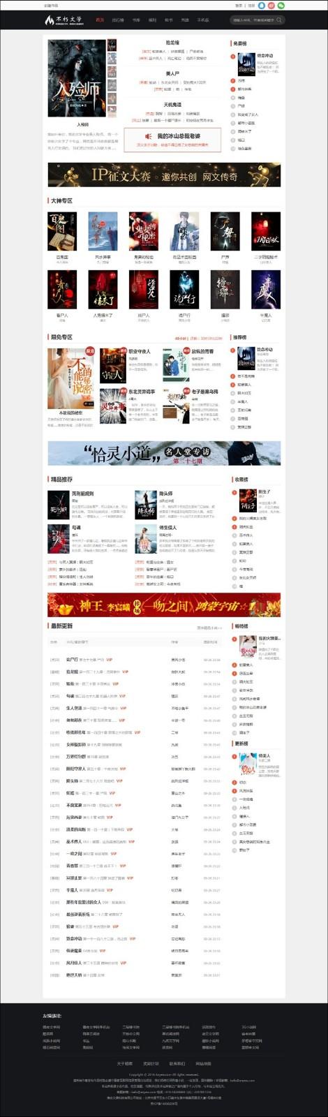 【网站模板】杰奇小说系统不朽文学双色调唯美模板