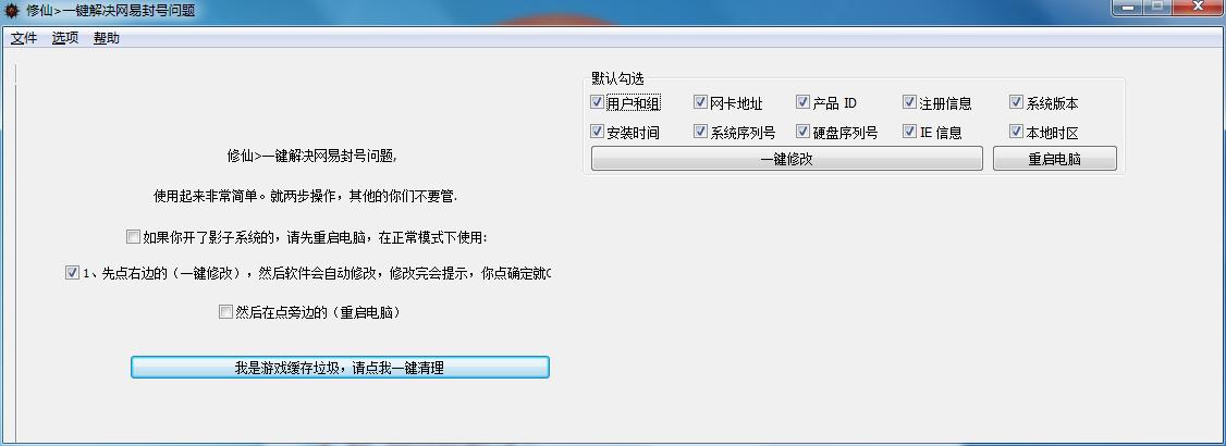 【电脑软件】一键修改电脑机器码工具