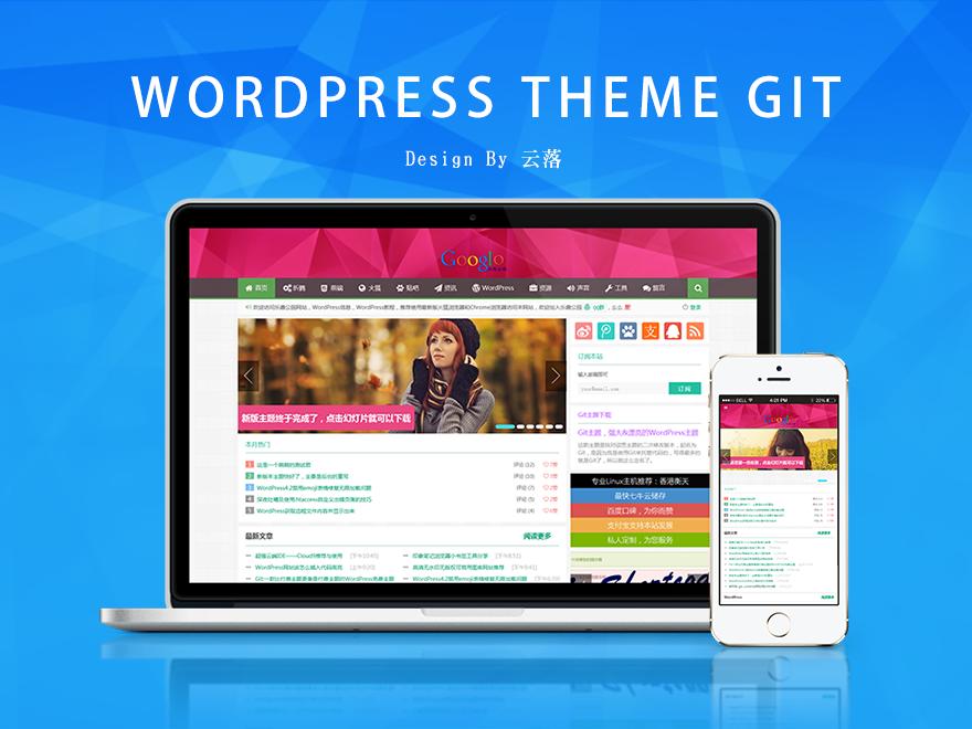 【WordPress模板】Wordpress Git主题 响应式CMS主题模板