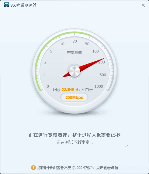 【电脑软件】电信宽带2倍提速器