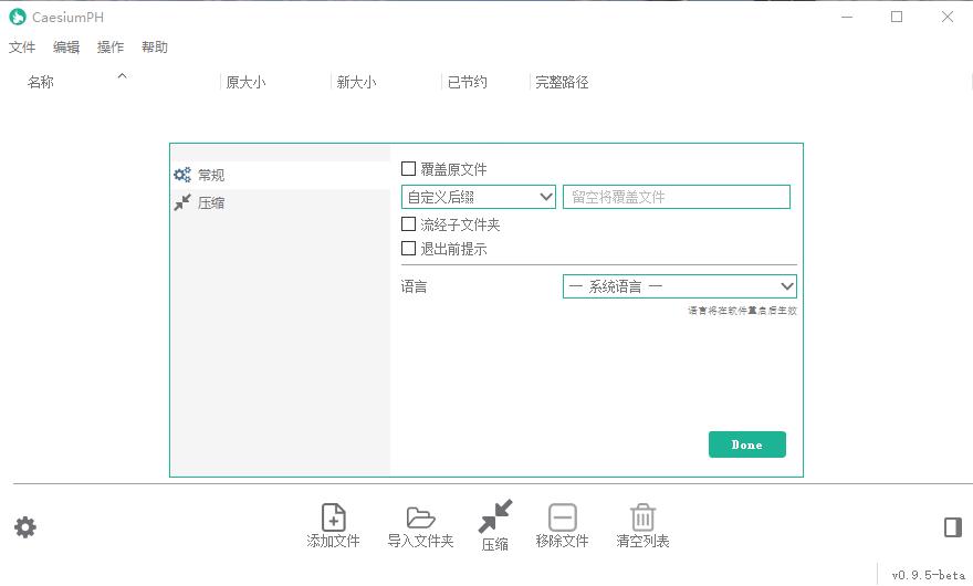 【电脑软件】CaesiumPH图片无损压缩工具