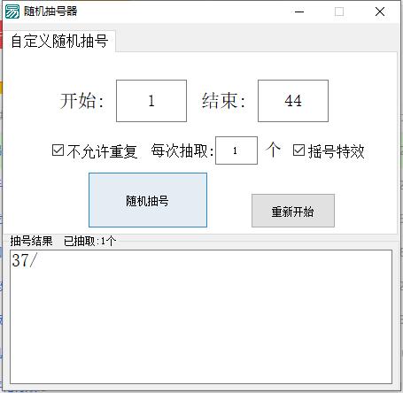 【易语言源码】随机抽奖抽号纯源码