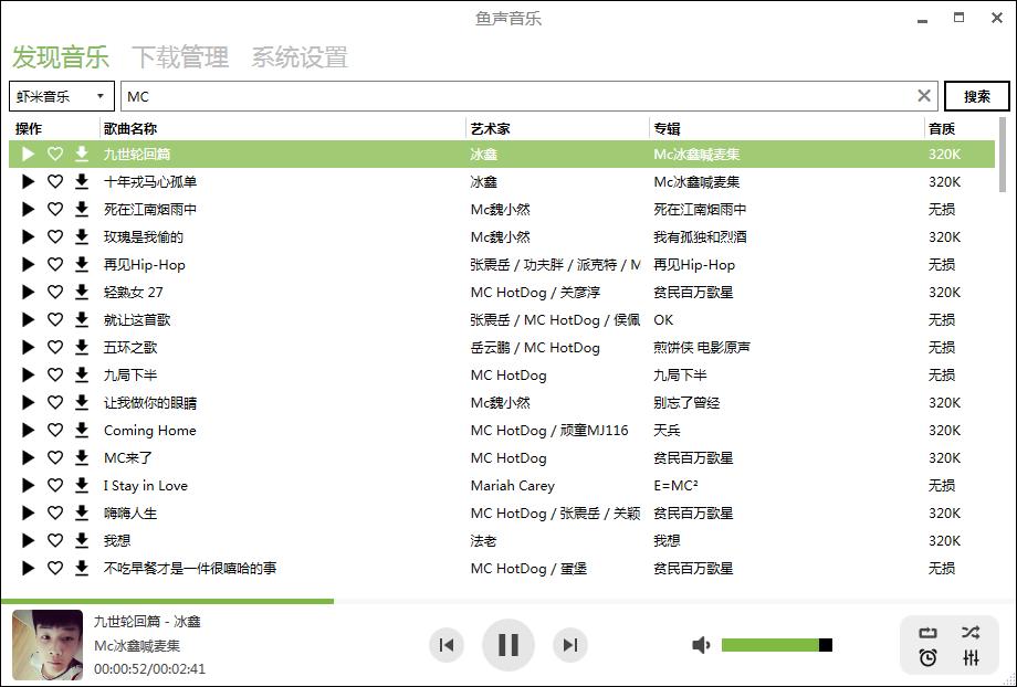 【电脑软件】鱼声音乐 六平台无损音乐下载器