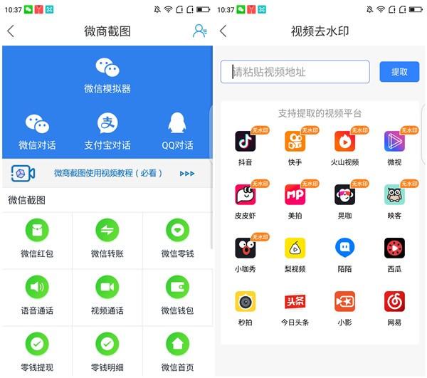 【手机软件】微商营销宝破解版