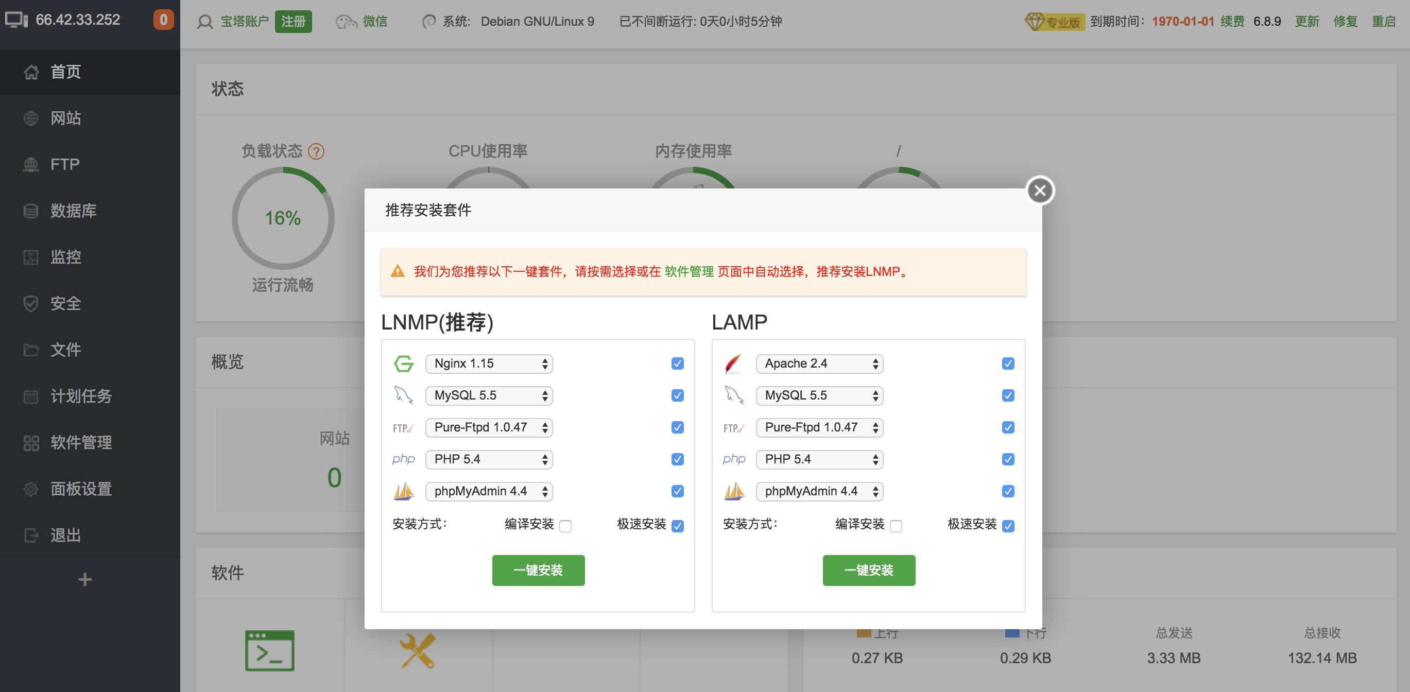 【随便分享】宝塔面板6.8.9破解版 一键直装专业版