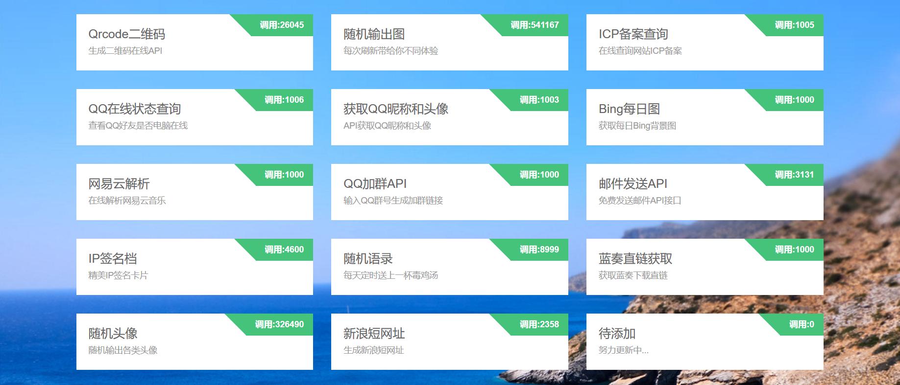 【网站源码】API接口网站源码分享