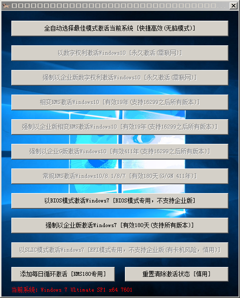 【电脑软件】Windows超级土狗V0.12.01 超强多种方式永久激活系统