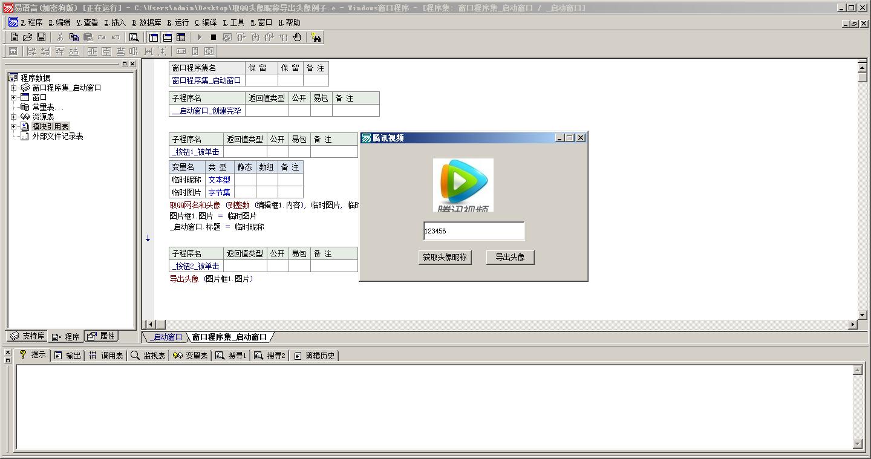 【易语言源码】取QQ头像,昵称导出模块和使用例子源码