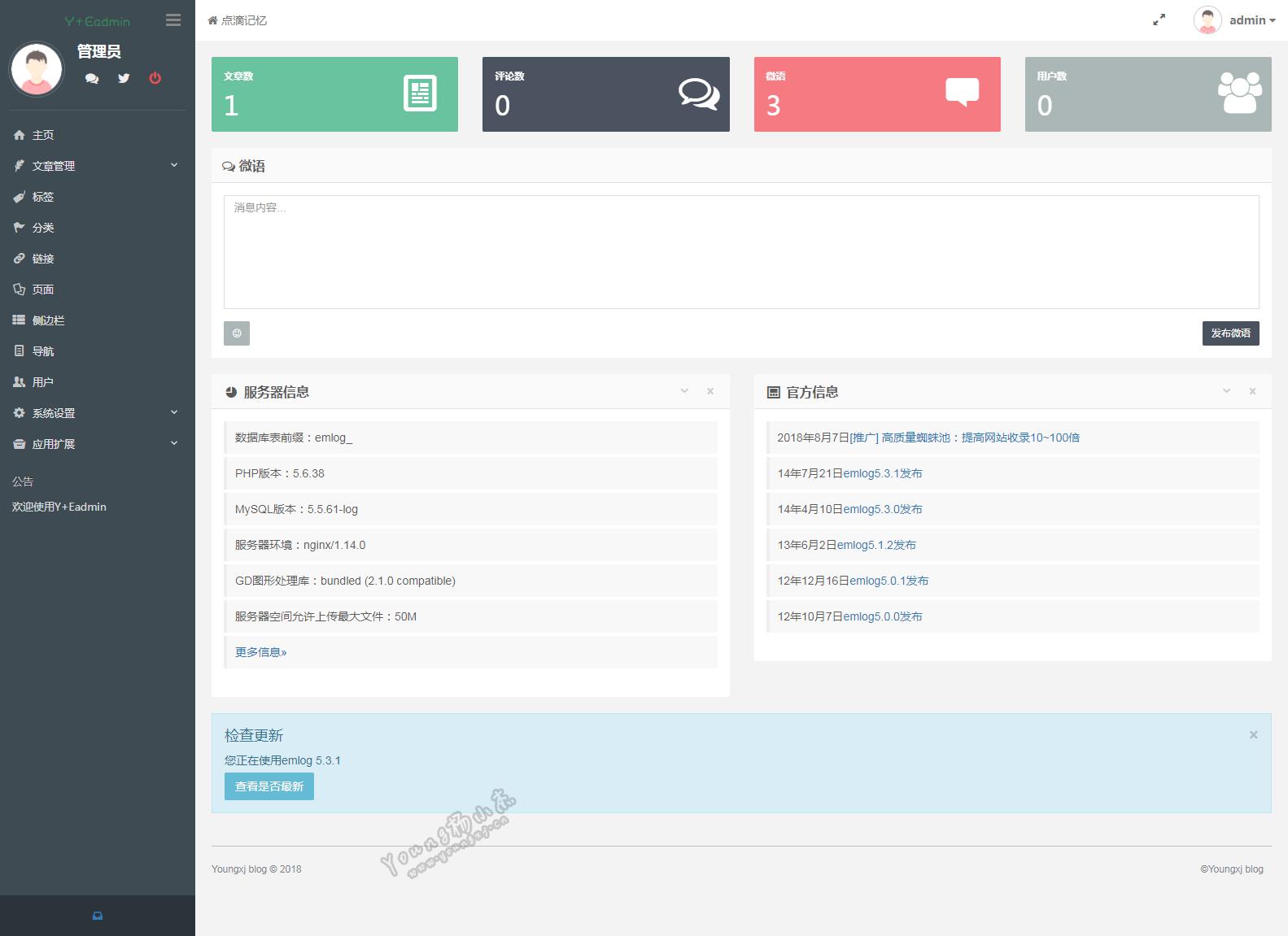 【emlog模板】Emlog后台模版Y+Eadmin支持5.3.1和6.0.0版本