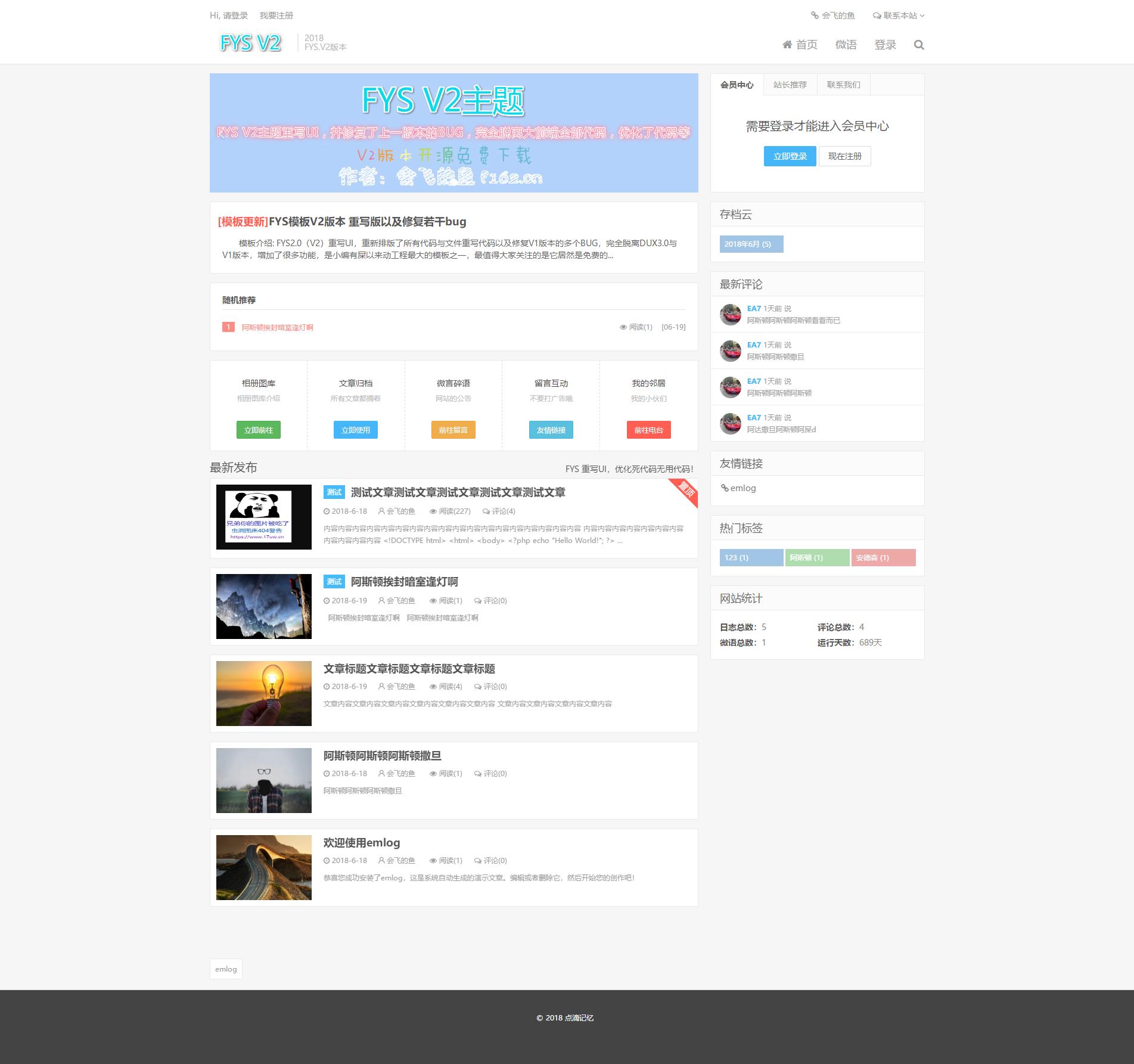 【emlog模板】FYSV2修复版