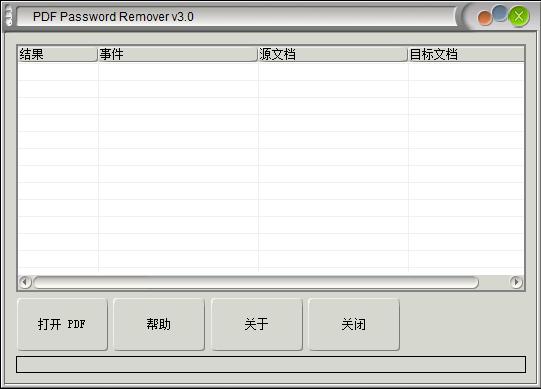【电脑软件】PDF Password Remo-er_-3.1中文破解版