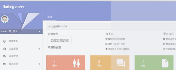 【网站源码】Emlog 6.0.1 特别版正式发布