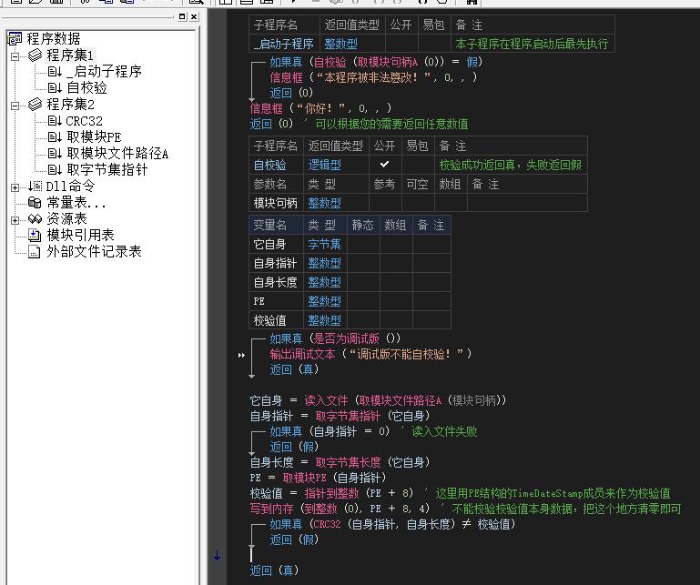 【易语言源码】程序自校验源码(兼容加壳)
