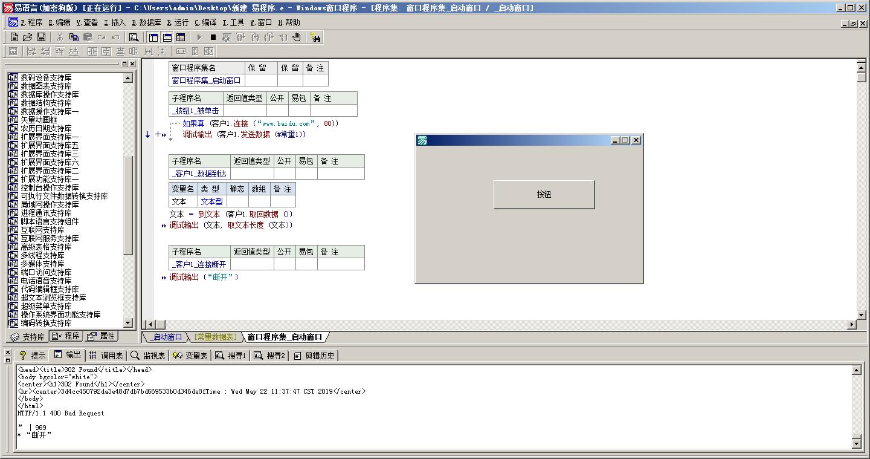 【易语言源码】TCP发送HTTP请求