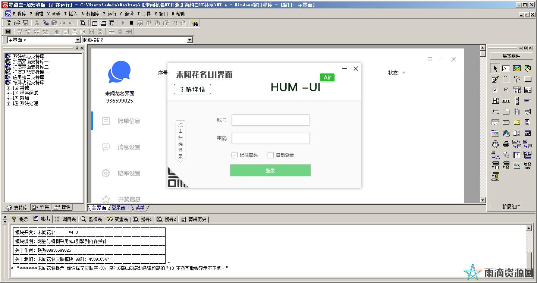 【易语言源码】未闻花名UI开源简约白UI共享