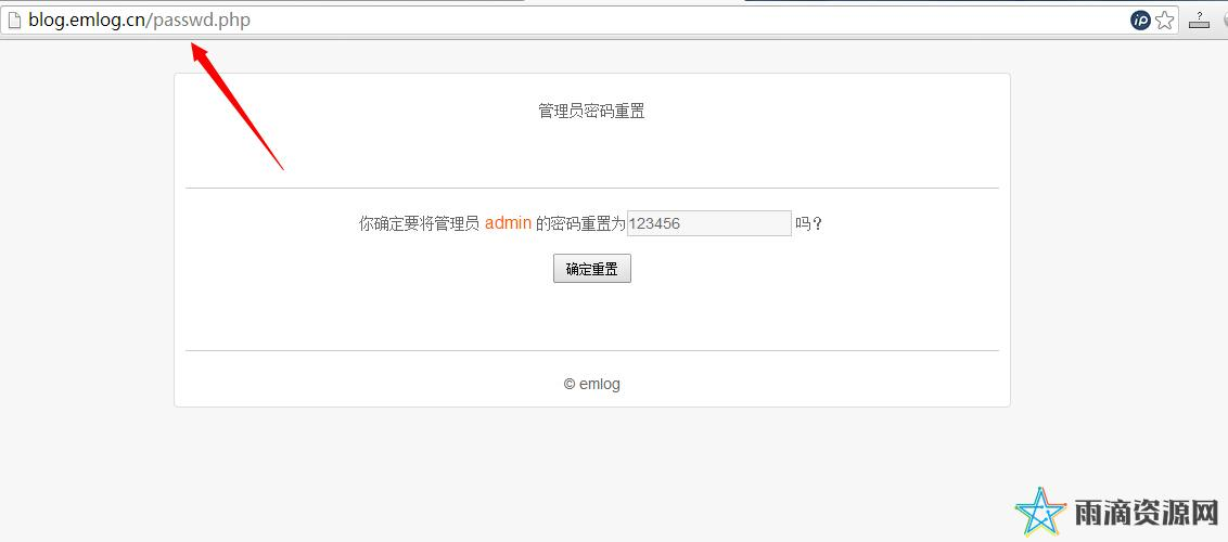 【emlog插件】emlog管理员密码重置工具