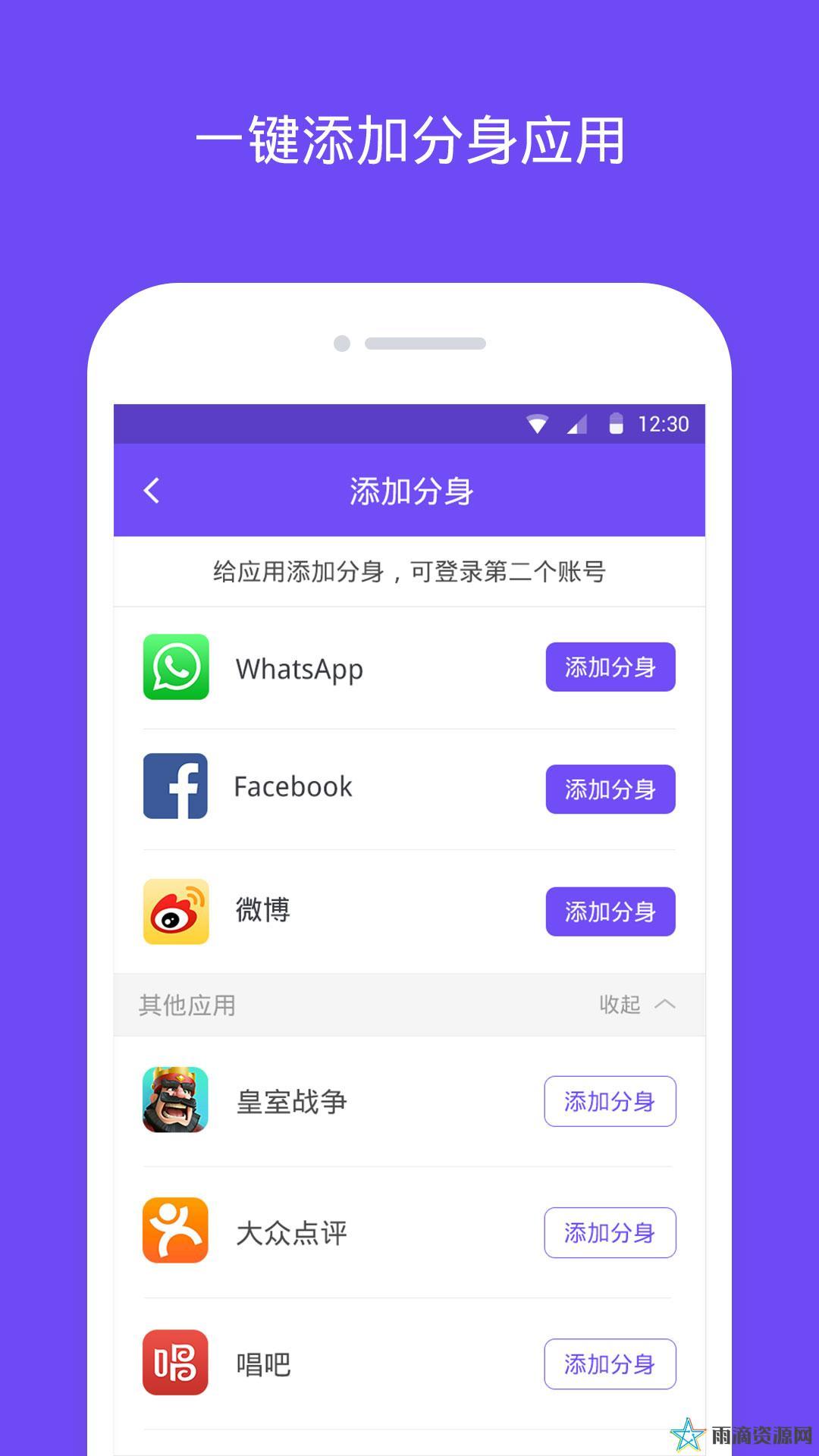 【手机app】分身大师去广告高级功能破解版