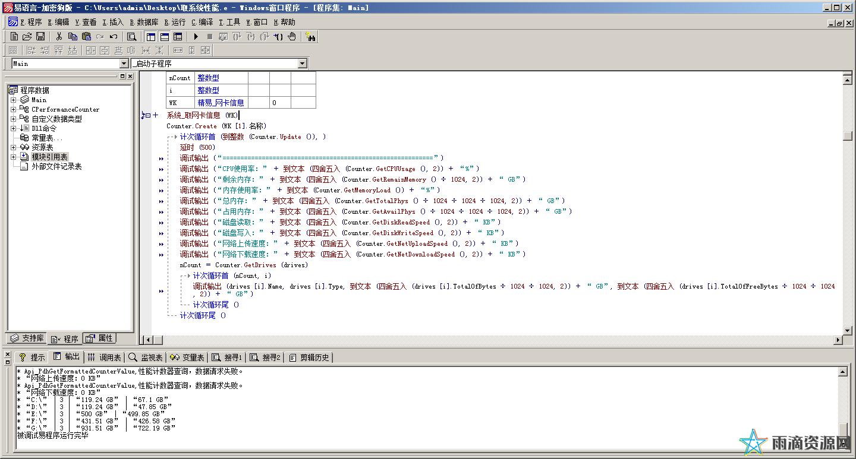 【易语言源码】取宽带CPU内存硬盘,实时使用率总容量