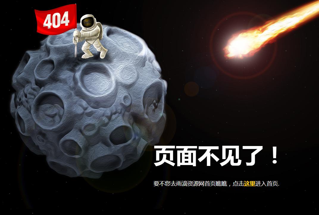 【网站源码】月球404页面HTML源码
