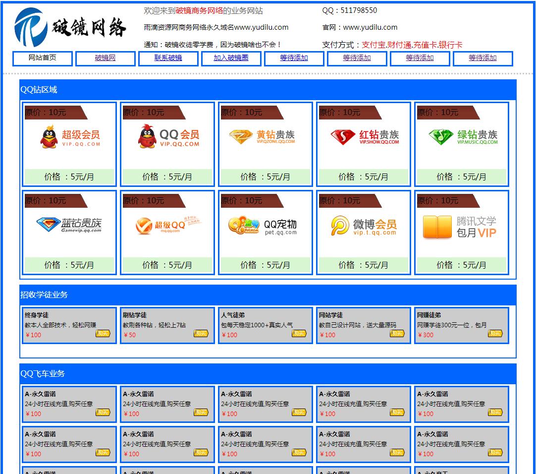 【网站源码】个人商务业务网源码