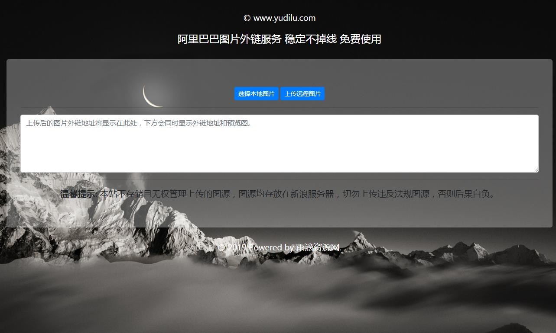 【网站源码】阿里巴巴在线图床免费图片上传HTML网站源码