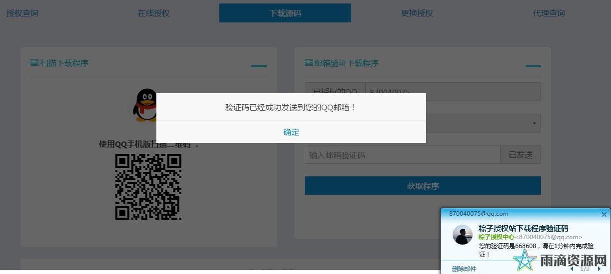 【网站源码】粽子php授权系统源码