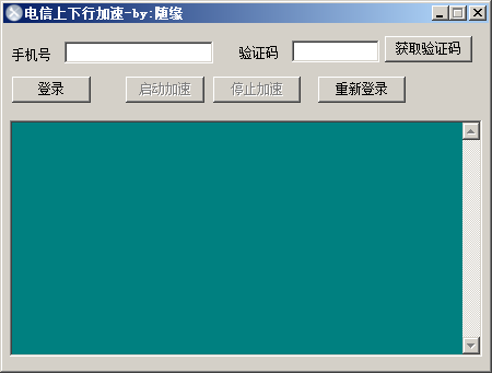 【电脑软件】电信宽带提速工具