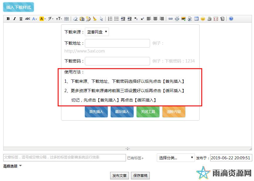 【emlog插件】仿小刀文件下载样式插件