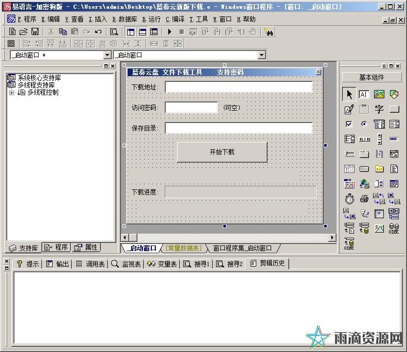 【易语言源码】最新蓝奏云文件下载源码支持密码