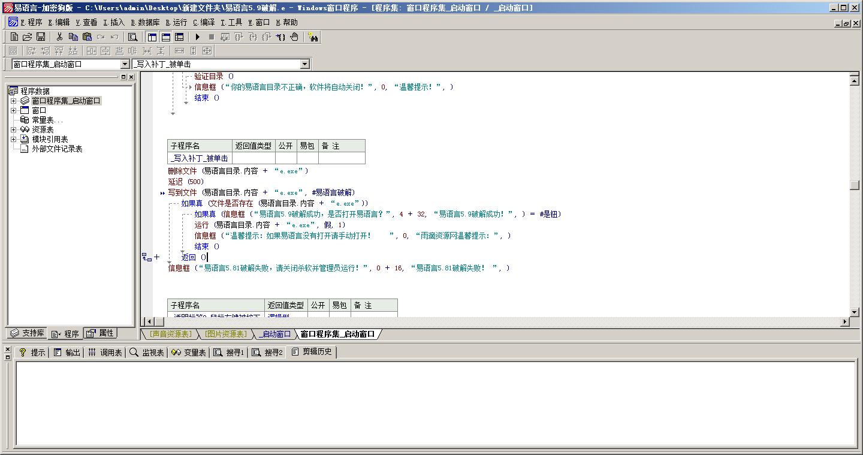 【易语言源码】易语言5.9破解补丁+源码